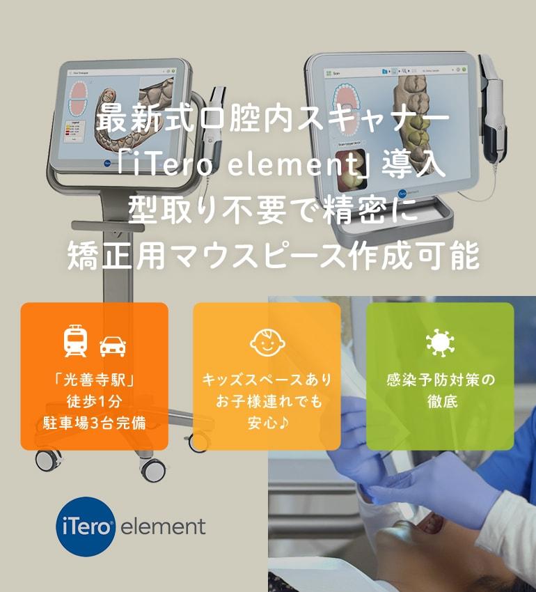 光善寺の秋山歯科クリニックでは最新式口腔内スキャナー「iTero element」導入!型取り不要で精密に矯正用マウスピース作成可能